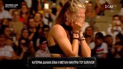 Survivor 3: Η Κατερίνα Δαλάκα επέστρεψε,αγωνίστηκε ξανά & πήρε όλο το χρήμα