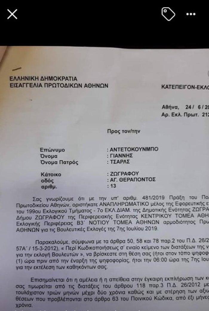 Κάλεσαν τον Αντετοκούνμπο σε εφορευτική επιτροπή για τις εκλογές!