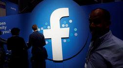 Καλιφόρνια: Συναγερμός στα γραφεία του Facebook - Εντοπίστηκε αέριο σαρίν