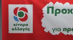 kinal-gia-tsipra-ametanoitos-kai-kollimenos-me-tin-eksousia