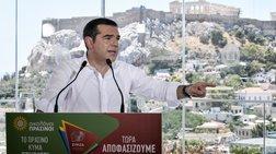 Τσίπρας: Ανοιχτή κερκόπορτα από τη ΝΔ για 4ο Μνημόνιο