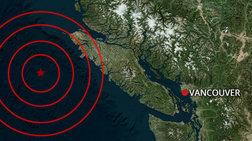 Ισχυρός σεισμός 6,5 Ρίχτερ βορειοδυτικά του Βανκούβερ