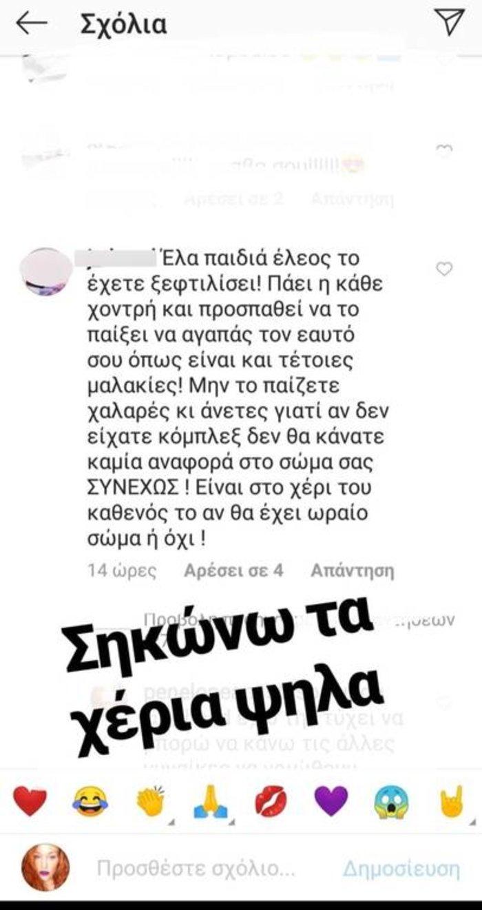 Πηνελόπη Αναστασοπούλου: Το απαράδεκτο σχόλιο follower για τα κιλά της