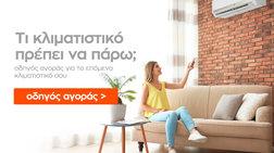 Η εμπειρία αγοράς κλιματιστικού αλλάζει στο Public.gr