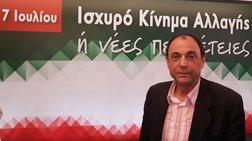 Δημήτρης Στάμου στο TOC: Αναγκαία η αναβάθμιση της πολιτικής