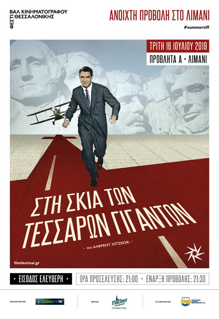 Αριστούργημα του Χίτσκοκ με ελεύθερη είσοδο στο Λιμάνι Θεσσαλονίκης