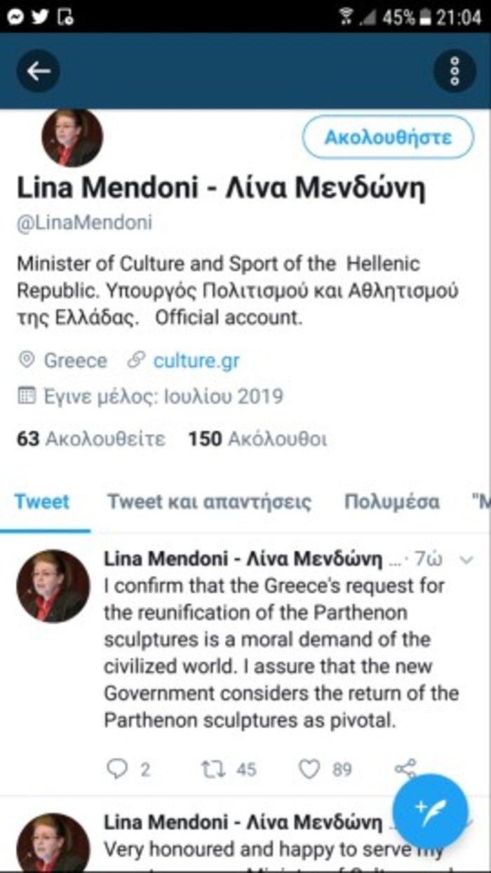 Δημιούργησαν ψεύτικο λογαριασμό στο twitter στη Λίνα Μενδώνη