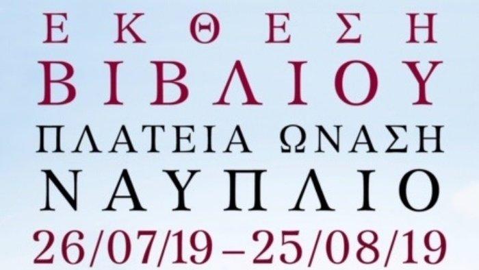 Μια υπέροχη ιδέα για αυτό το weekend στο Ναύπλιο