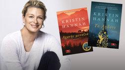 Kristin Hannah στο ΤΟC: Αν δεν έχεις δυνατή ιστορία, δεν έχεις τίποτα