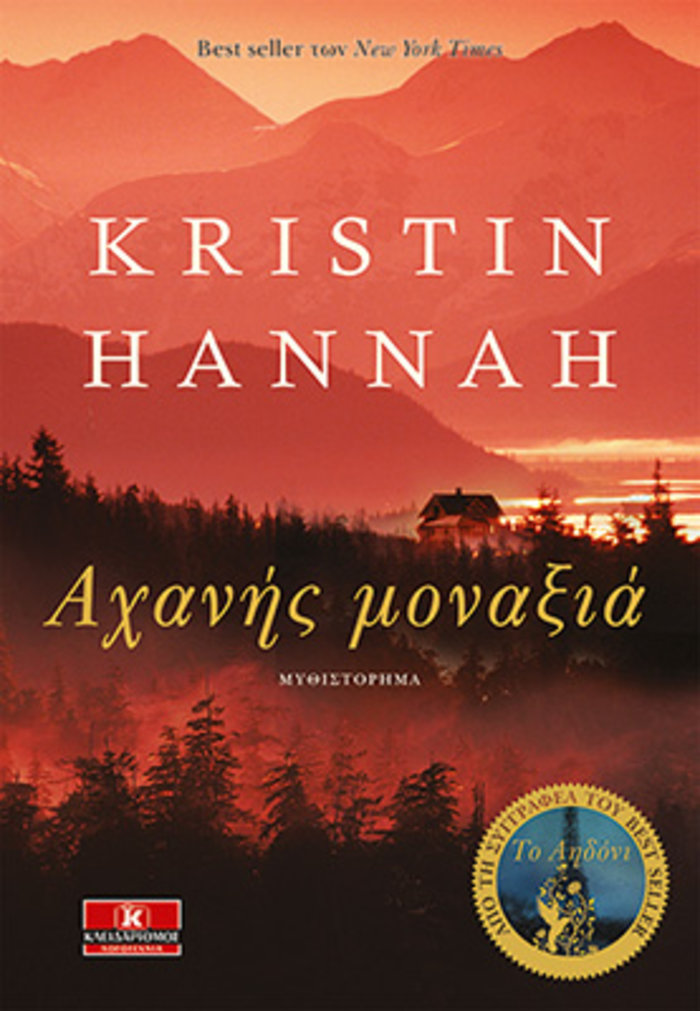 Kristin Hannah στο ΤΟC: Αν δεν έχεις δυνατή ιστορία, δεν έχεις τίποτα - εικόνα 2