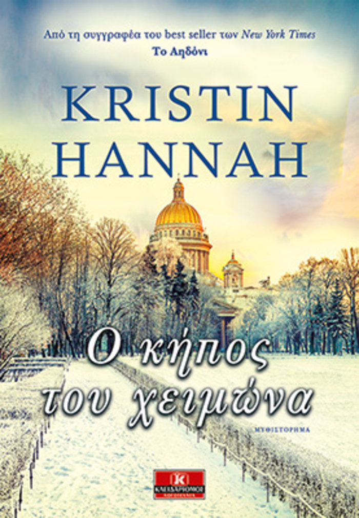 Kristin Hannah στο ΤΟC: Αν δεν έχεις δυνατή ιστορία, δεν έχεις τίποτα - εικόνα 3