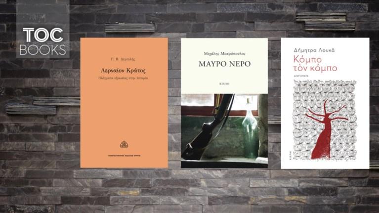 toc-books-lernaion-kratos-epibiwsi-stin-ipeiro-kai-pliges-tis-katoxis