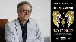 Το νέο βιβλίο του Ευγένιου Τριβιζά είναι «για ατσάλινα νεύρα»