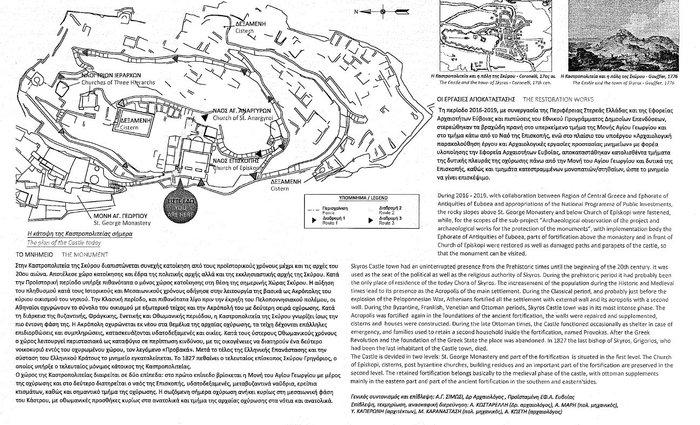 Ανοιξε τις πύλες του ο αρχαιολογικός χώρος της Καστροπολιτείας στη Σκύρο