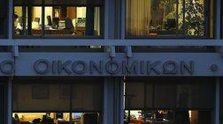 se-ekdosi-7etous-omologou-proxwra-to-upourgeio-oikonomikwn