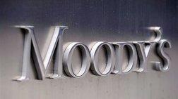 moodys-anabathmise-se-thetiko-to-outlook-twn-katathesewn-ellinikwn-trapezwn