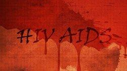 AIDS: 770.000 οι νεκροί το 2018, μείωση 16% νέων κρουσμάτων