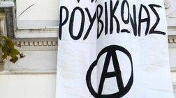 diamarturia-roubikwna-gia-parakolouthisi-apo-tin-antitromokratiki