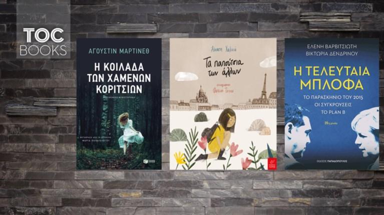 toc-books-i-teleutaia-mplofa-saspens-kai-ensunaisthisi