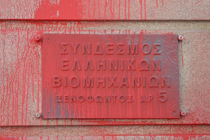 Επίθεση του Ρουβίκωνα με μπογιές στο κτίριο του ΣΕΒ στο Σύνταγμα