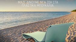 zero-waste-beaches-i-coca-cola-katharizei-ennea-ellinikes-paralies