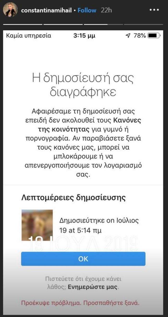 Κωνσταντίνα Μιχαήλ: Δείτε ποια φωτο της κατέβασε το Instagram λόγω γυμνού