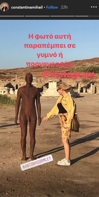 Κωνσταντίνα Μιχαήλ: Δείτε ποια φωτο της κατέβασε το Instagram λόγω γυμνού - εικόνα 2