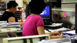 Οικονομικό Επιμελητήριο:Έλεγχο των λογιστών που έχουν πρόσβαση στο taxisnet