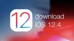 iOS Update 12.4: Ασύρματη κλωνοποίηση του παλιού σας iPhone στο νέο