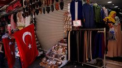 Τουρκία: Μεγαλύτερη της αναμενόμενης η μείωση του βασικού επιτοκίου