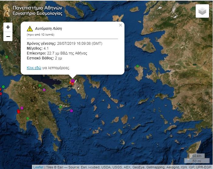 Σεισμική δόνηση 4,2 ρίχτερ ταρακούνησε την Αθήνα