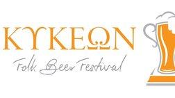 1ο Φεστιβάλ μπίρας και φολκλόρ στο Ιλιον από 29 Αυγούστου έως 1 Σεπτεμβρίου