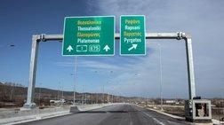 Αποκλεισμός της κυκλοφορίας στην EO Αθηνών - Θεσσαλονίκης