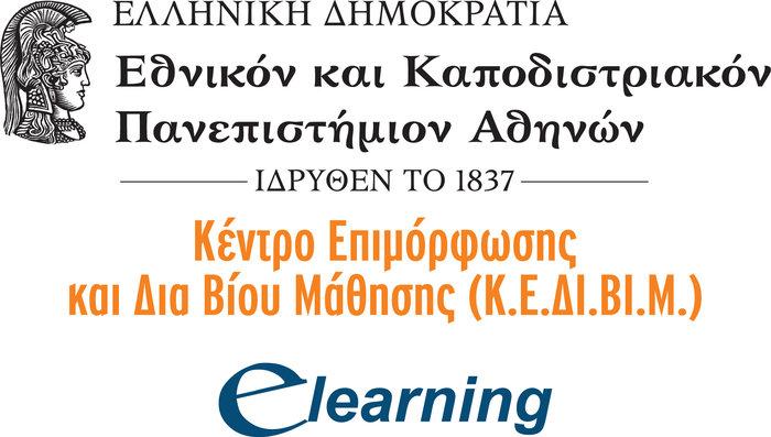 Περισσότερες από 80.000 συμμετοχές μετράει το e-learning του ΕΚΠΑ - εικόνα 2