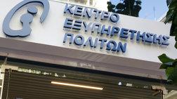 Γεωργαντάς: Θα προχωρήσει η προκήρυξη για κάλυψη 153 θέσεων στα ΚΕΠ