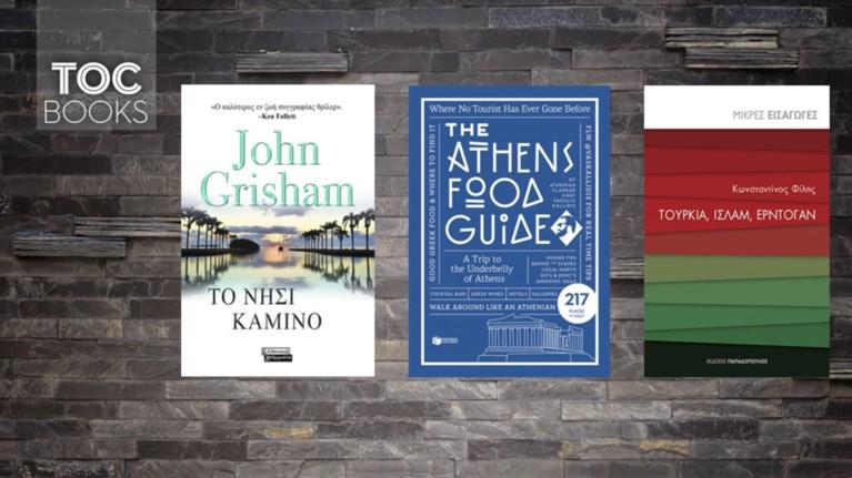 toc-books-saspens-ta-perierga-tis-athinas--ta-nea-dedomena-sti-geitona