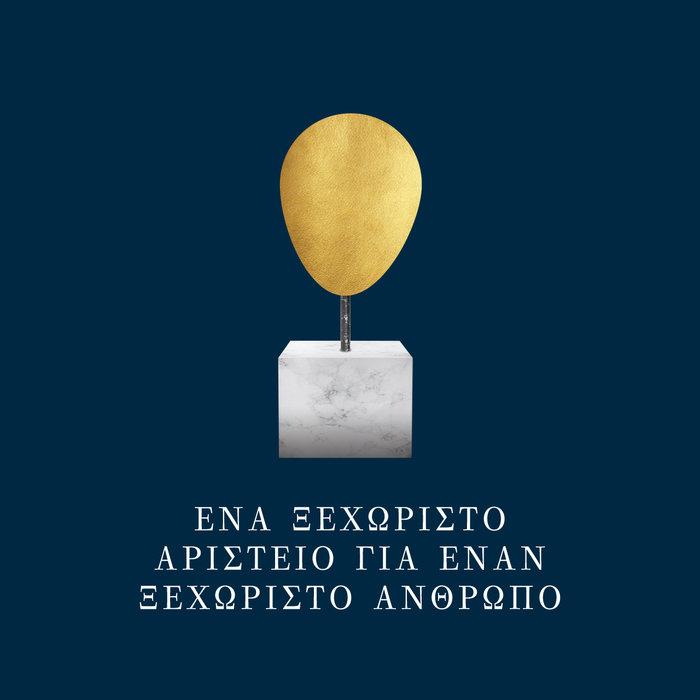 Αριστεία Εταιρικής Υπευθυνότητας 2019: Ειδικό Αριστείο «Βασίλειος Αντωνίου»