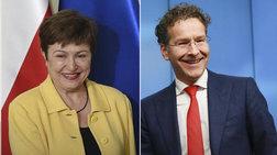 ΔΝΤ: Δύο Ευρωπαίοι στην «κάλπη» για την κοινή υποψηφιότητα
