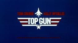 Όχι στο Top Gun από την ΜακΓκίλις: «Είμαι μεγάλη σε ηλικία και χοντρή»
