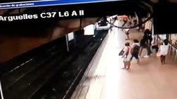 Με κλωτσιά έριξε 23χρονο στις ράγες του μετρό στη Μαδρίτη (βίντεο)
