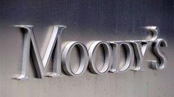 Πως βλέπει η Moody's τις ελληνικές τράπεζες