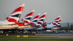 Προβλήματα με το ηλεκτρονικό check in της British Airways-ακυρώσεις πτήσεων