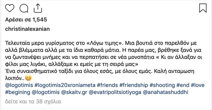 Η Χριστίνα Αλεξανιάν αποχαιρετά με συγκίνηση το Λόγω Τιμής