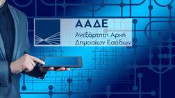 Ηλεκτρονική διασύνδεση ληξιαρχείων, μητροπόλεων και ΑΑΔΕ