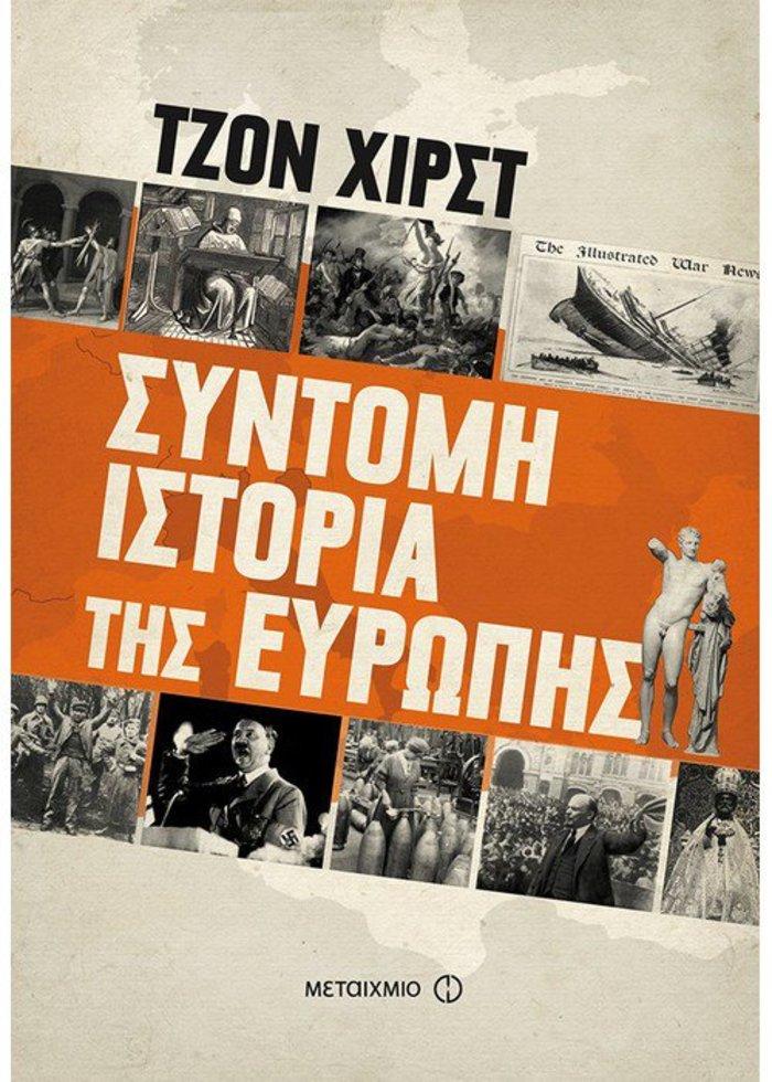 Πλην, Σύντομη Ιστορία της Ευρώπης και Τόνι Μόρισον - εικόνα 2