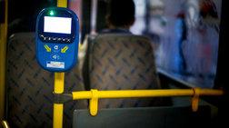 Αστικές συγκοινωνίες: και αστυνομικοί σε ελέγχους εισιτηρίων