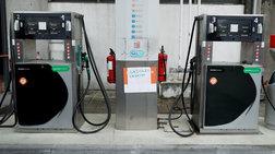 Με δελτίο τα καύσιμα στην Πορτογαλία λόγω κινητοποιήσεων