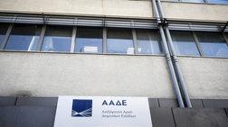 aade-aksiopoiisi-sunduastikwn-stoixeiwn-apo-to-2014-kai-meta