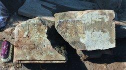 Για πρώτη φορά το τοπωνύμιο «Αμάρυνθος» σε επιγραφικό εύρημα