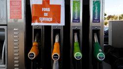 Πορτογαλία: Στέγνωσαν τα ντεπόζιτα, στην Ισπανία για καύσιμα